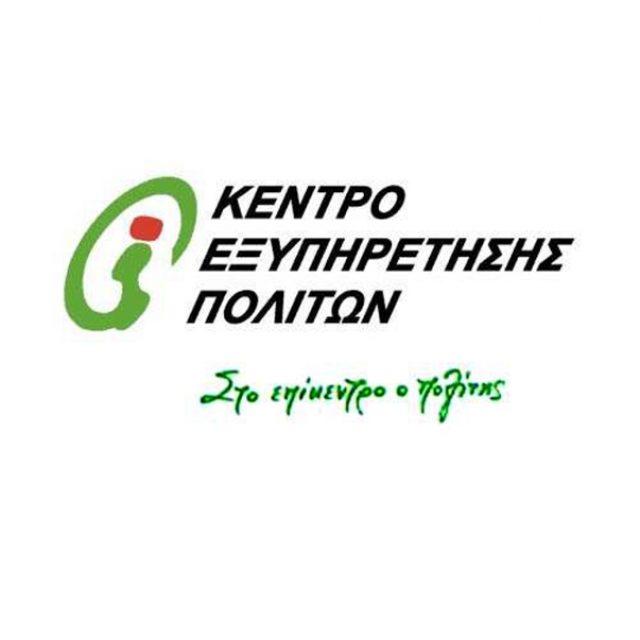 Κέντρο Εξυπηρέτησης Πολιτών Κυργίων