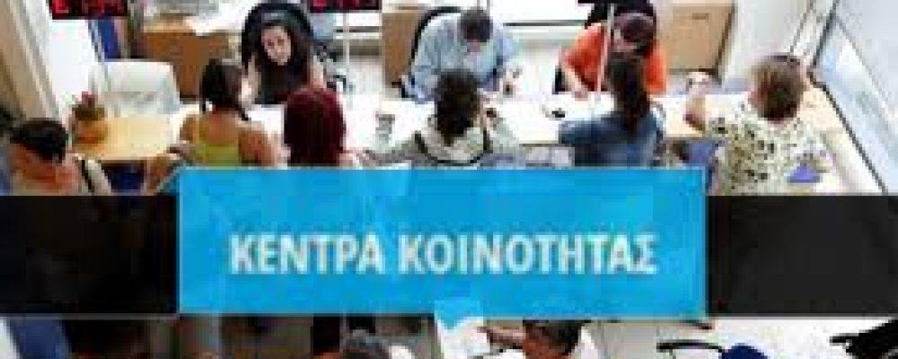 Δελτίο Τύπου-Εγκρίθηκε η Δημιουργία Κέντρου Κοινότητας στο Δήμο Δοξάτου